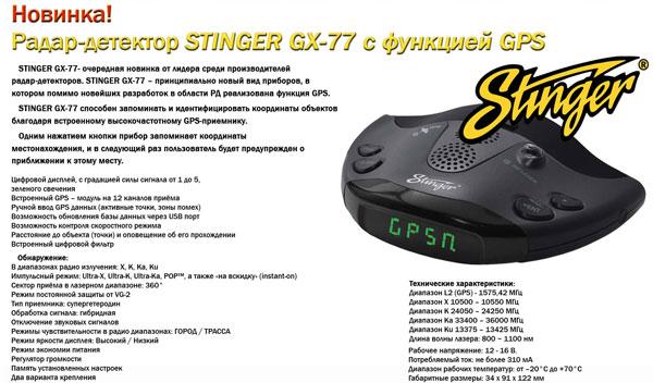 stinger GX-77
