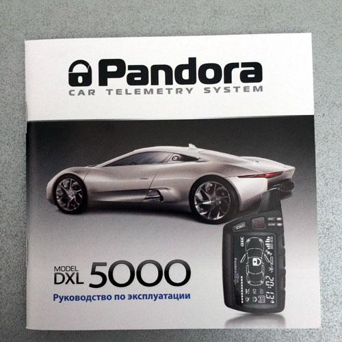 Pandora DXL 5000 new инструкция