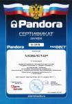 сертификат Pandora PanDECT Краснодар Мобистар