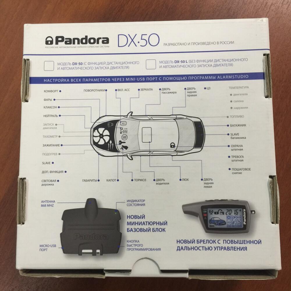 Pandora dx50