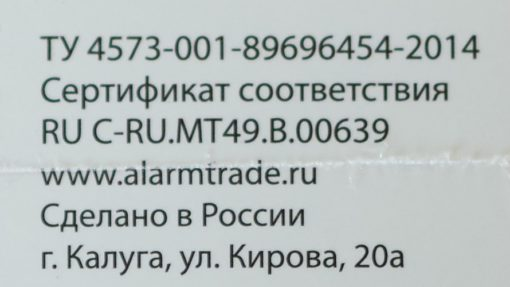 pandect x 3050 alarmtrade mobistar krasnodar